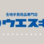 ウエスギ福山店 ドローンフープくぐり開催日追加!