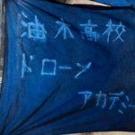 第31回湯田学区ふれあい交流会に、油木高校がドローン体験会実施