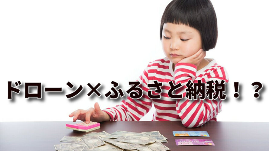 広島県府中市のふるさと納税は、ドローン レーサー育成にも活用!