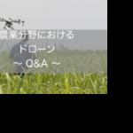 農業用ドローンでの農薬、肥料について