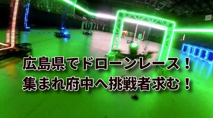 広島県府中市イルミネーションステージで、ドローンレース開催!