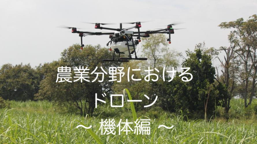 農業用ドローンのいろいろな機体
